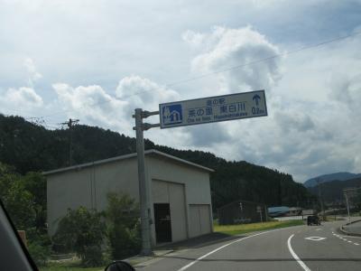 道の駅『茶の里 東白川』