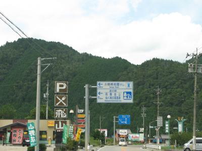 道の駅『飛騨金山(かなやま)』
