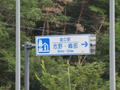 道の駅『志野・織部』