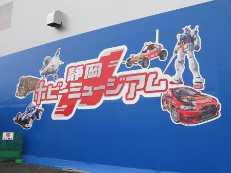 静岡ホビーミュージアム