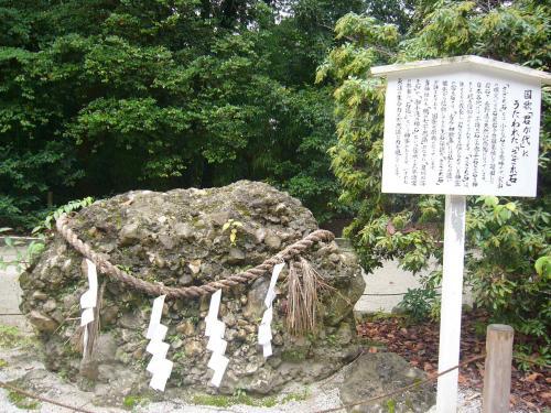 下賀茂神社 さざれ石