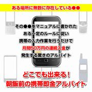 ●28:6-7/gazou_11[1]/【超簡単!】朝飯前の携帯即金アルバイト