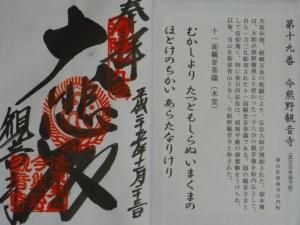 今熊野観音寺11