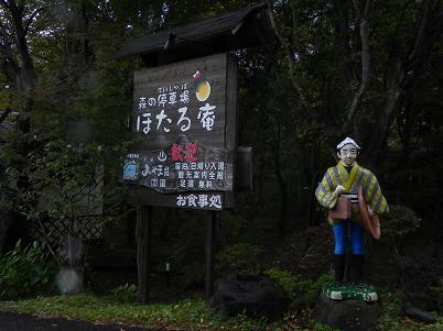 新甲子温泉宿の歓迎を受ける