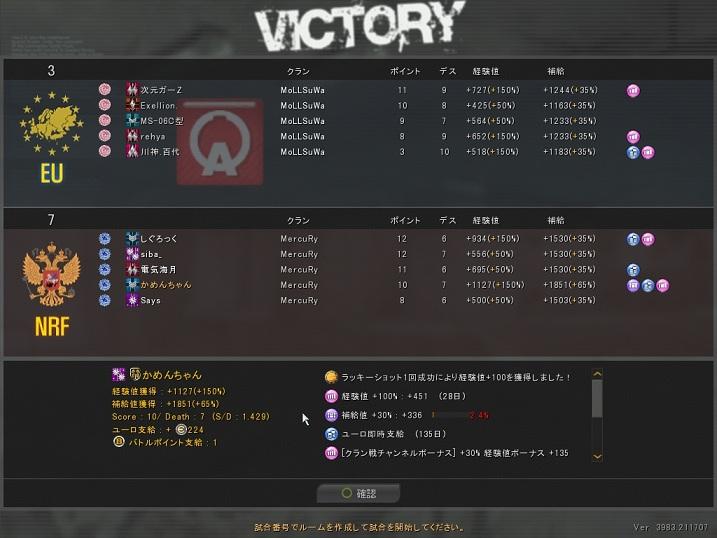 ODL2回戦