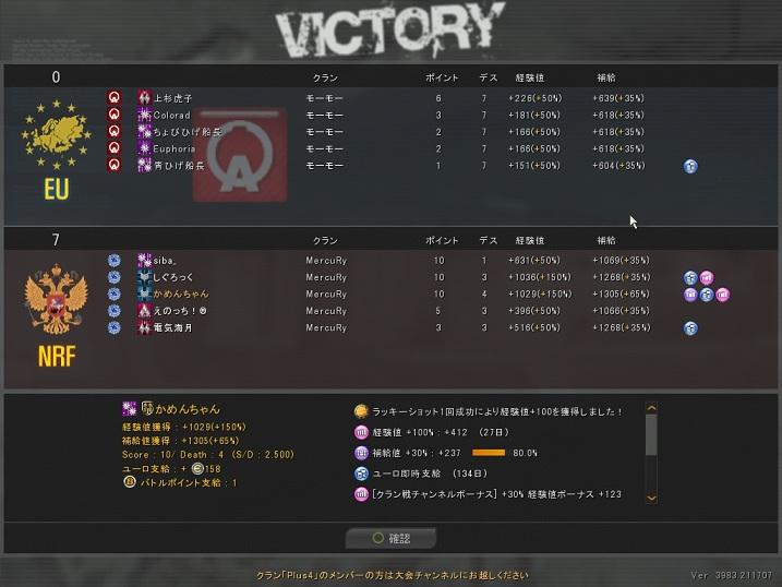 ODL6回戦