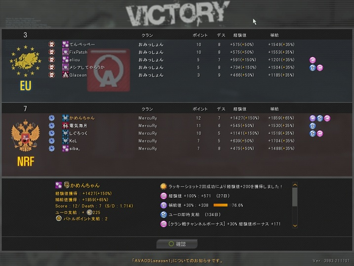 ODL7回戦