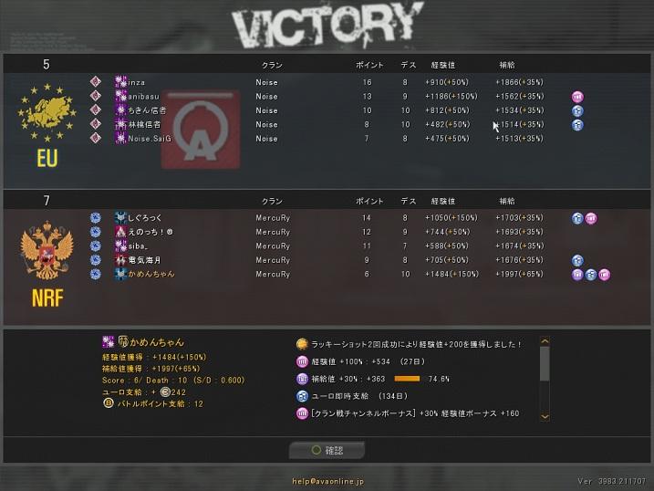 ODL8回戦