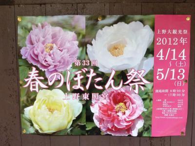 43春のぼたん祭