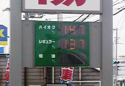 01ガソリン