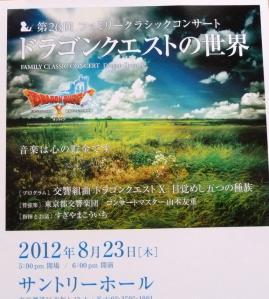 05ファミリーコンサート