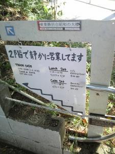 02営業中