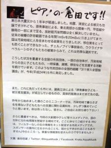 06倉田さんのメッセージ