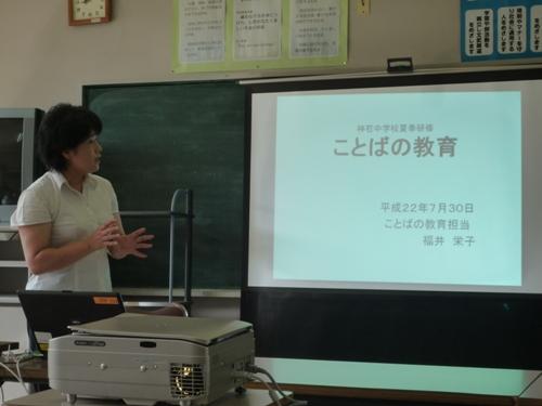 20100806校内研修