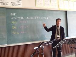 201001102教育実践発表会 067