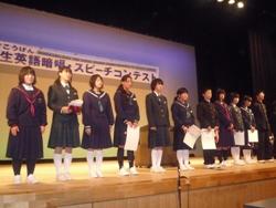 201001117スピーチコンテスト 042