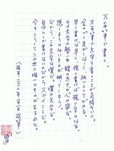 万年筆で書く。(5)