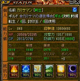 120909