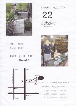 写本 -22繝輔Λ繧、繝、繝シ_convert_20120628150505