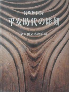 平安彫刻展
