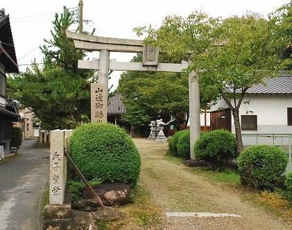 山邊御縣坐神社