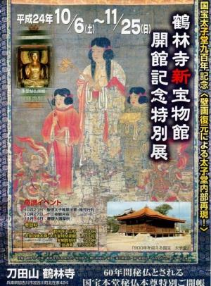 1-2鶴林寺秘仏公開ポスター