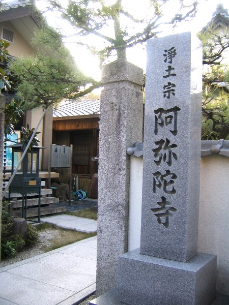 阿弥陀寺・入口