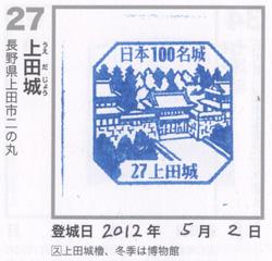 上田城スタンプ