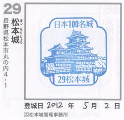 松本城スタンプ