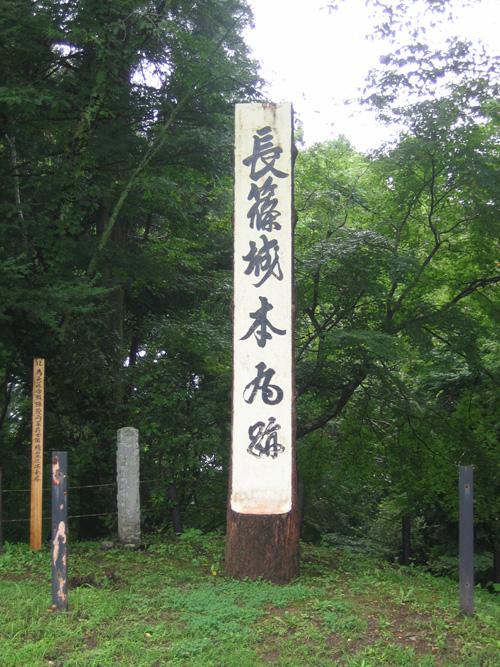 長篠城011
