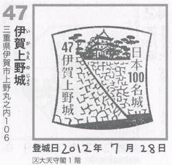 伊賀上野城スタンプ