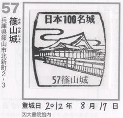 篠山城スタンプ