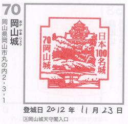岡山城スタンプ