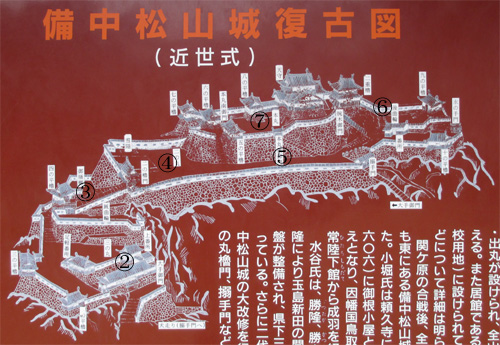 備中松山城地図2