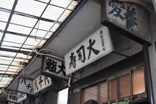 築地 お寿司