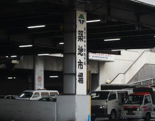 築地市場3