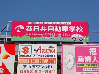 春日井自動車学校 3.jpg