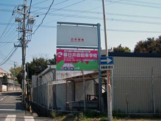 春日井自動車学校 1.jpg