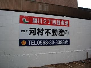 河村不動産 82 1.jpg