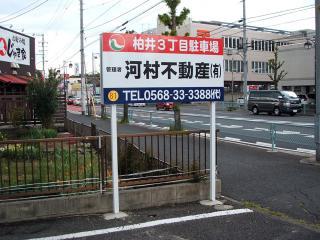 河村不動産 81 2.jpg