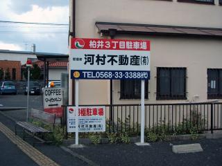 河村不動産 81 1.jpg