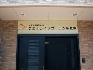 ウェルガーデン高蔵寺 3.jpg