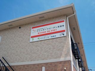 ウェルガーデン高蔵寺 2.jpg