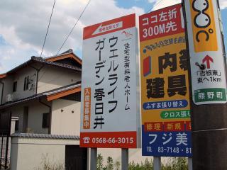 ウェルライフガーデン春日井 4.jpg