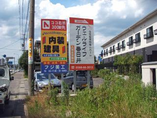 ウェルライフガーデン春日井 3.jpg