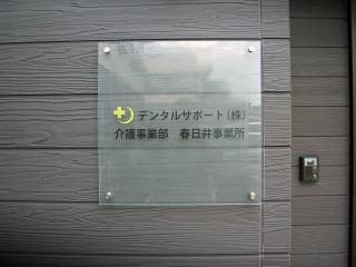 ウェルライフガーデン春日井 2.jpg