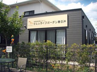 ウェルライフガーデン春日井 1.jpg