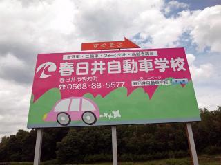 明知町リース看板 2.jpg