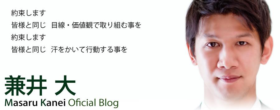 兼井大オフィシャルブログ