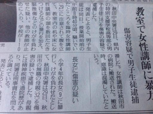 秋田県の気になる記事